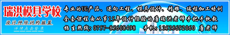 瑞洪模具学校UG专业培训招生