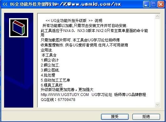版 非常好用的模具外挂,杨师傅制作 欢迎大家下载 Discuz UG模具网图片